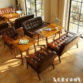 沙發辦公室皮沙發服裝甜品奶茶店咖啡廳雙人卡座洽談桌椅茶幾組合 LX聖誕節