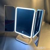 LED化妝鏡台式帶燈鏡子三面鏡摺疊大號美妝梳妝鏡智慧補光鏡翻蓋 一米陽光