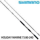 漁拓釣具 SHIMANO 18 HOLIDAY MARINE 73 80號-240cm (船釣竿)