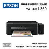 EPSON L360 高速三合一連續供墨印表機