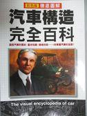 【書寶二手書T3/雜誌期刊_NED】徹底圖解汽車構造完全百科_新星編輯部