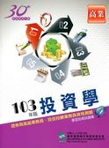 (二手書)投資學(103年版):證券商高級業務員(2)