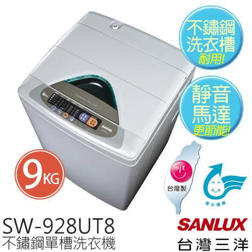 【台灣三洋 SANLUX】SW-928UT8 9KG 超靜音全自動 單槽洗衣機【台灣製】