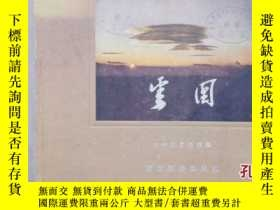 二手書博民逛書店罕見1956年中央氣象局-雲圖Y6830