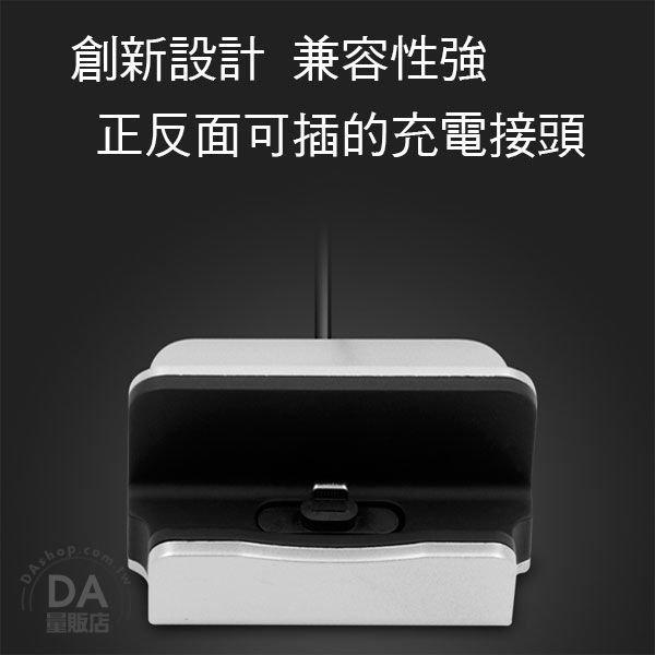 手機充電座 手機座充 充電器 充電支架 手機支架 立式充電 充電 傳輸 蘋果 安卓 Type C 規格可選