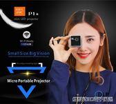 投影儀 投影儀家用家庭無線wifi手機迷你微型小型辦公便攜影院電視igo 維科特3C