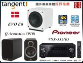 盛昱音響『組合瘋殺限時價↘限量二組』英國 Q Acoustics 3010i 書架喇叭+E8超低音+Pioneer VSX-532擴大機