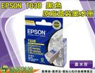 EPSON T038 黑色 原廠盒裝墨水匣 C41/C43/C45/CX1500 IAME01