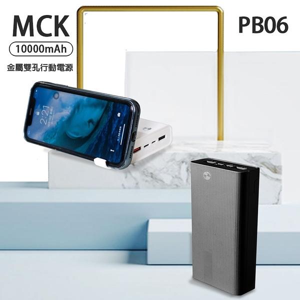 MCK-PB06 支架行動電源20000豪安 PD+QC快充 雙孔+Type-C輸出 台灣製造 NCC認證