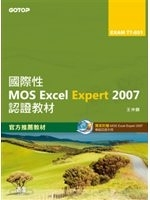 二手書博民逛書店《國際性MOS Excel Expert 2007認證教材EXA