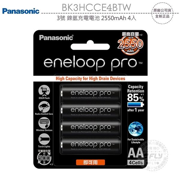 《飛翔無線3C》Panasonic 國際牌 BK3HCCE4BTW 3號 鎳氫充電電池 2550mAh 4入│公司貨