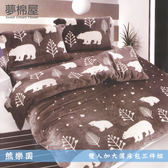 活性印染6尺雙人加大薄床包三件組-熊樂園-夢棉屋