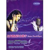 音樂花園-星光幫西洋女歌手CD (10片裝)