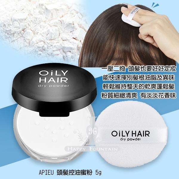 韓國 APIEU 頭髮控油蜜粉5g