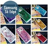 SAMSUNG 三星 S6 Edge 桃心沙 流沙殼 保護套 手機殼 手機套 保護殼