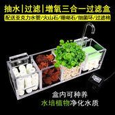 Z-創意魚缸過濾器三合一魚缸過濾盒內置淨水器潛水泵衝氧瀑布除油膜