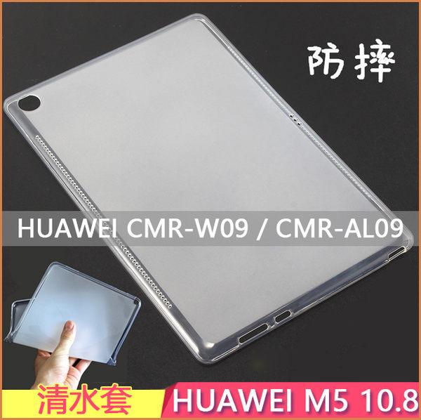 清水套 HUAWEI Media Pad M5 10.8 平板皮套 超薄 華為 M5 10.8吋 保護殼 透明 防摔 CMR-AL09 保護套 軟殼