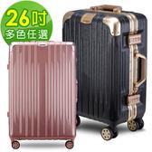 26吋鋁框行李箱(多色任選) 強強滾