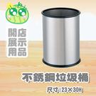 不銹鋼垃圾桶/C08
