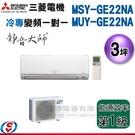 【信源】3坪【三菱冷專變頻分離式一對一冷氣-靜音大師】MSY-GE22NA/MUY-GE22NA 含標準安裝
