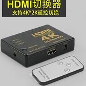 HDMI分配器三進一出切換器電腦高清接頭音頻3進1出4K*2K切換器-享家