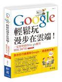 (二手書)Google輕鬆玩,漫步在雲端!一定要學會的Google應用密技200+招(2017最新..
