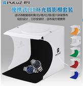 攝影棚-PULUZ小型可折疊攝影棚迷你便攜式拍攝臺伸縮帶led燈拍照柔光燈箱 艾莎嚴選YYJ