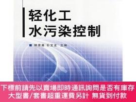 簡體書-十日到貨 R3YY【輕化工水汙染控制(附盤)】 9787506452298 中國紡織出版社 作者:作者: