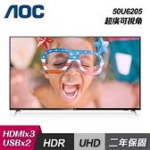 【AOC】50型 4K HDR+聯網液晶顯示器+視 50U6205(含運無安裝)