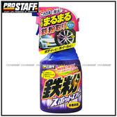 【愛車族購物網】PROSTAFF車身鋼圈鐵粉去除-400ML
