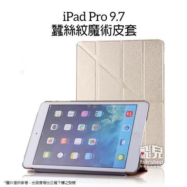 【妃凡】變型金剛 iPad Pro 9.7 蠶絲紋魔術皮套 支架皮套 保護套 平板皮套 平板保護殼 休眠喚醒