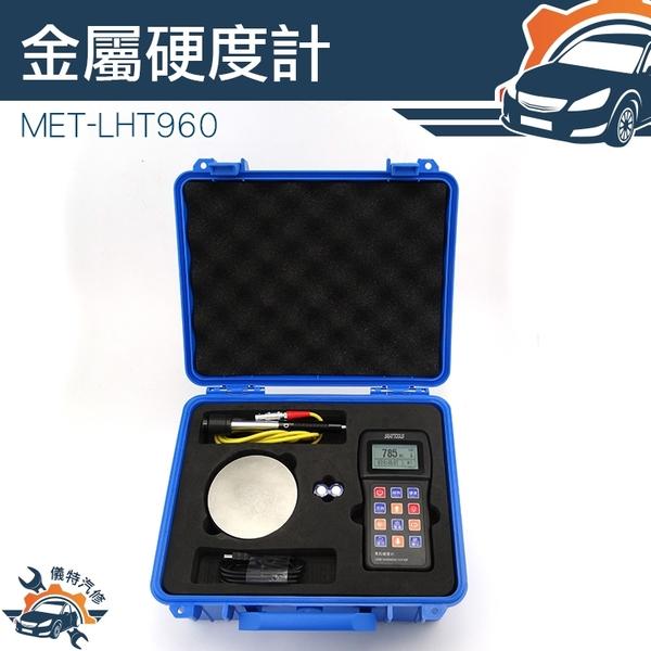 金屬硬度計 里氏硬度計 硬度測試儀 測量儀 金屬硬度測量儀 洛氏硬度計 MET-LHT960