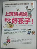 【書寶二手書T1/家庭_IEE】上班族媽媽教出好孩子!_松永暢史