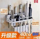 美爾達廚房置物架刀架(升級款-40cm單杯)【潮咖範兒】