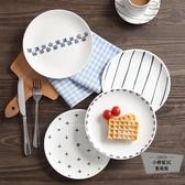 2個裝 陶瓷盤子菜盤家用北歐碟子早餐盤西餐盤餐具牛排盤【小柠檬3C】