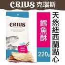 CRIUS 克瑞斯天然紐西蘭點心 - 鱈魚酥220克