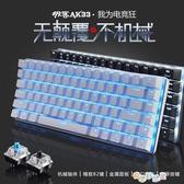 【免運快出】 黑爵AK33游戲機械鍵盤背光電腦迷你有線82鍵青軸黑軸 奇思妙想屋YTL