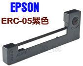 愛普生 Epson ERC-05 ERC05 紫色 色帶 ~呼氣酒測器 RBT IV RBTIV 收銀機色帶