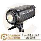 ◎相機專家◎ Godox 神牛 SL100W 白光 LED 棚燈 5600K SL-100W 保榮卡口 公司貨