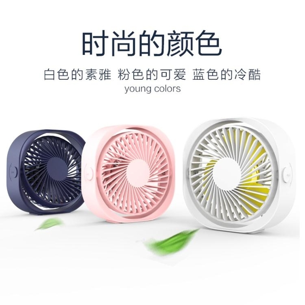USB小風扇迷你學生隨身便攜式辦公室宿舍桌上靜音手持小型電風扇 【春節狂歡go】