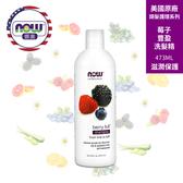 【NOW娜奧】莓子豐盈洗髮精 473ml (8214)【現貨】