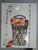 【書寶二手書T5/收藏_QNF】POLY保利_中國近現代書畫_2013/10/6