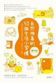 (二手書)自然排毒的50個生活小習慣:吸引幸福來到身邊的食物.飲食方式.菜單