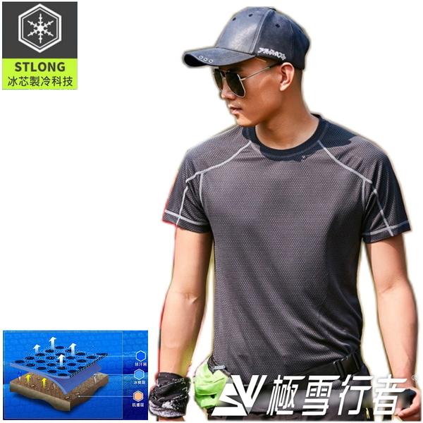 [極雪行者]SW-8866(男款-深灰)抗UV蜂巢式極速快排戶外T恤