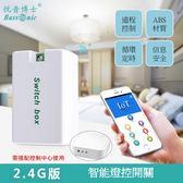 [Yueh-In]智能家居Home Security 2.4G版燈具開關控制盒 手機Wifi遠程控制 YE-880(IOT)-L 悅音博士Bassonic