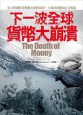 (二手書)下一波全球貨幣大崩潰