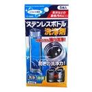 日本 不動化學 日製 不鏽鋼 保溫瓶 清洗劑 每包5g【5499】