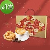 【南紡購物中心】順便幸福-年節禮盒-幸福伴手禮x1(豆塔+咖啡)