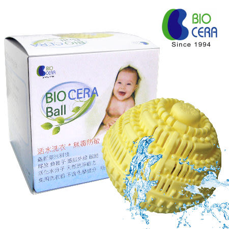 洗衣球-韓國Biocera-單顆裝洗2-3年 免用洗衣粉