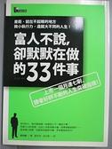【書寶二手書T9/財經企管_G7D】富人不說卻默默在做的33件事_蕭素菁